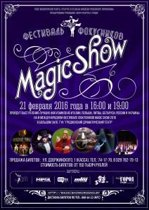 Magic Show_ОК