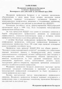 Заявление Федерации профсоюзов Беларуси